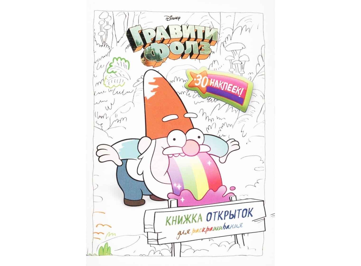 Раскраска Гравити Фолз. Книжка открыток для раскрашивания ...